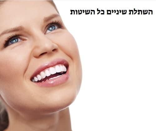 השתלת שיניים כל השיטות שיש כיום