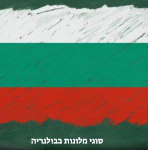 סוגי מלונות בבולגריה